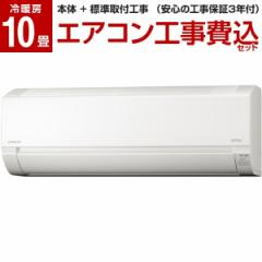 日立 RAS-F28H 標準設置工事セット スターホワイト 白くまくん [エアコン (主に10畳用)]【北海道・沖縄・離島配送不可】