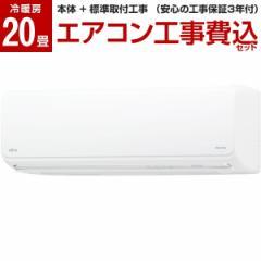 富士通ゼネラル AS-Z63J2W 標準設置工事セット nocria Zシリーズ [エアコン (主に20畳用・単相200V)]【北海道・沖縄・離島配送不可】