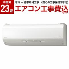 日立 RAS-X71J2 標準設置工事セット ステンレス・クリーン 白くまくん プレミアムXシリーズ [エアコン (主に23畳用・単相200V)] 【北海道