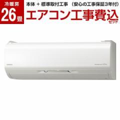 日立 RAS-X80J2 標準設置工事セット ステンレス・クリーン 白くまくん プレミアムXシリーズ [エアコン (主に26畳用・単相200V)] 【北海道