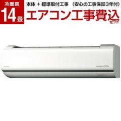 日立 RAS-V40J2(W) 標準設置工事セット スターホワイト ステンレス・クリーン 白くまくん [エアコン (主に14畳用・200V対応)] 【北海道・