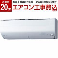 MITSUBISHI MSZ-ZD6320S-W 標準設置工事セット ピュワホワイト ズバ暖霧ヶ峰 [エアコン (主に20畳用・単相200V)] 【北海道・沖縄・離島配