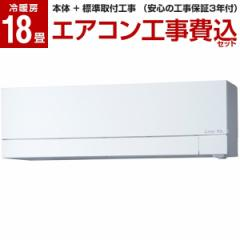 MITSUBISHI MSZ-FD5620S-W 標準設置工事セット ピュワホワイト ズバ暖霧ヶ峰 [エアコン (主に18畳用・単相200V)] 【北海道・沖縄・離島配