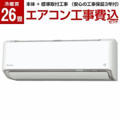 DAIKIN S80XTAXV-W 標準設置工事セット ホワイト AXシリーズ [エアコン (主に26畳用・単相200V)]【北海道・沖縄・離島配送不可】