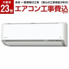 DAIKIN S71XTAXV-W 標準設置工事セット ホワイト AXシリーズ [エアコン (主に23畳用・単相200V)]【北海道・沖縄・離島配送不可】
