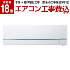 MITSUBISHI MSZ-FZ5620S-W 標準設置工事セット ピュアホワイト 霧ヶ峰 FZシリーズ [エアコン (主に18畳用・単相200V)] 【北海道・沖縄・