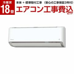 DAIKIN S56XTRXP-W 標準設置工事セット ホワイト うるさらX [エアコン(主に18畳用・単相200V)]【北海道・沖縄・離島配送不可】