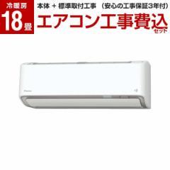 DAIKIN S56XTRXV-W 標準設置工事セット ホワイト うるさらX [エアコン(主に18畳用・単相200V・室外電源)]【北海道・沖縄・離島配送不可】
