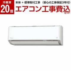 DAIKIN S63XTRXP-W 標準設置工事セット ホワイト うるさらX [エアコン(主に20畳用・単相200V)]【北海道・沖縄・離島配送不可】