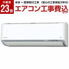 DAIKIN S71XTDXP-W 標準設置工事セット ホワイト スゴ暖 DXシリーズ [エアコン (主に23畳用・単相200V)]【北海道・沖縄・離島配送不可】