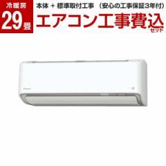 DAIKIN S90XTRXV-W 標準設置工事セット ホワイト うるさらX [エアコン(主に29畳用・単相200V・室外電源)]【北海道・沖縄・離島配送不可】