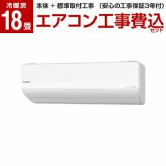 PANASONIC CS-560DX2-W 標準設置工事セット クリスタルホワイト エオリアXシリーズ [エアコン (主に18畳用・単相200V)] 【北海道・沖縄・
