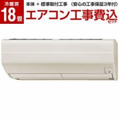 MITSUBISHI MSZ-ZXV5620S-T 標準設置工事セット ブラウン 霧ヶ峰 Zシリーズ [エアコン(主に18畳用・単相200V)]【北海道・沖縄・離島配送