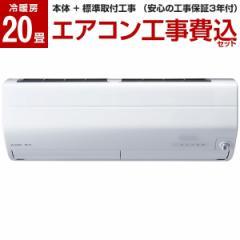 MITSUBISHI MSZ-ZXV6320S-W 標準設置工事セット ピュアホワイト 霧ヶ峰 Zシリーズ [エアコン(主に20畳用・単相200V)]【北海道・沖縄・離