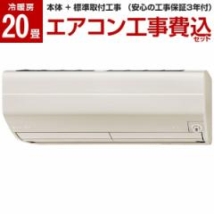 MITSUBISHI MSZ-ZXV6320S-T 標準設置工事セット ブラウン 霧ヶ峰 Zシリーズ [エアコン(主に20畳用・単相200V)]【北海道・沖縄・離島配送