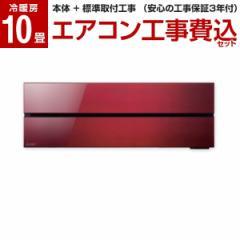 MITSUBISHI MSZ-FL2820-R 標準設置工事セット ボルドーレッド 霧ヶ峰 FLシリーズ [エアコン (主に10畳)]