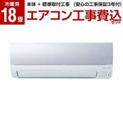 MITSUBISHI MSZ-S5620S-A 標準設置工事セット シャイニーブルー 霧ヶ峰 Sシリーズ [エアコン (主に18畳用・単相200V)] 【北海道・沖縄・