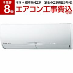 MITSUBISHI MSZ-JXV2520-W 標準設置工事セット ピュアホワイト 霧ヶ峰 JXVシリーズ [エアコン (主に8畳)]【北海道・沖縄・離島配送不可】