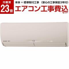 MITSUBISHI MSZ-JXV7120S-T 標準設置工事セット ブラウン 霧ヶ峰 JXVシリーズ [エアコン (主に23畳 200V対応)] 【北海道・沖縄・離島配送