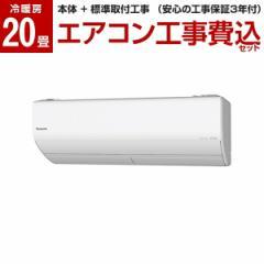 PANASONIC CS-UX630D2-W 標準設置工事セット クリスタルホワイト エオリア フル暖エアコンUXシリーズ [エアコン (主に20畳用・電源200V対