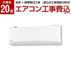 PANASONIC CS-TX630D2-W 標準設置工事セット クリスタルホワイト エオリア フル暖エアコンTXシリーズ [エアコン (主に20畳用・電源200V対