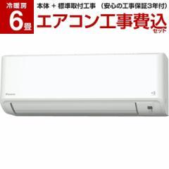 DAIKIN S22YTMXS-W 標準設置工事セット ホワイト うるさらmini MXシリーズ [エアコン (主に6畳用・単相100V)]