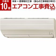 MITSUBISHI MSZ-ZXV2821-T 標準設置工事セット ブラウン 霧ヶ峰 ZXVシリーズ [エアコン (主に10畳用)]