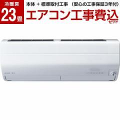 MITSUBISHI MSZ-ZXV7121S-W 標準設置工事セット ピュアホワイト 霧ヶ峰 ZXVシリーズ [エアコン (主に23畳用・単相200V)]