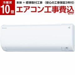 DAIKIN S28YTES-W 標準設置工事セット ホワイト Eシリーズ [エアコン (主に10畳用)]