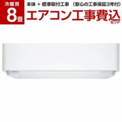 東芝 RAS-H255DRH-W 標準設置工事セット グランホワイト 大清快 H-DRHシリーズ [エアコン (主に8畳用)]
