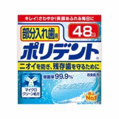 グラクソ・スミスクライン 入れ歯洗浄剤 部分入れ歯用 ポリデント 48錠