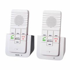 ELPA WIP-5150SET [ワイヤレスインターホンセット]