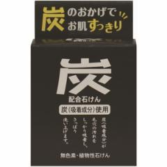 ジュン・コスメティック 炭石けんR