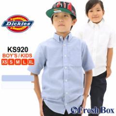[キッズ] ディッキーズ シャツ 半袖 ボタンダウン ポケット 無地 オックスフォード ボーイズ KS920 半袖シャツ 子供 子供服 男の子 女の