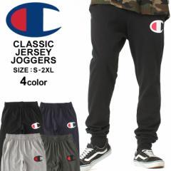Champion チャンピオン ジョガーパンツ メンズ ブランド ジャージーパンツ 薄手 大きいサイズ メンズ