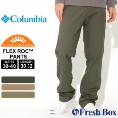 Columbia コロンビア パンツ メンズ ストレッチ ロックパンツ レギュラーフィット オムニシェード 紫外線防止 UVカット UPF50 [Mens Fle