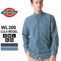 秋新作 ディッキーズ シャツ 長袖 ボタンダウン デニム WL300 メンズ|大きいサイズ USAモデル Dickies|長袖シャツ カジュアルシャツ XL