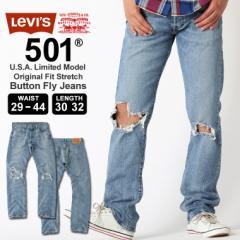 リーバイス 501 ダメージ ボタンフライ ストレート ストレッチ 大きいサイズ USAモデル|ブランド Levis Levis|ジーンズ デニム ジーパ