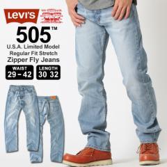 リーバイス 505 ジッパーフライ ストレッチ 大きいサイズ USAモデル|ブランド Levis Levis|ジーンズ デニム ジーパン アメカジ カジュ