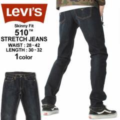 Levis リーバイス 510 ジーンズ メンズ 大きいサイズ リーバイス スキニーデニム メンズ