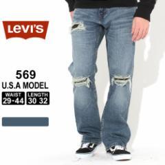リーバイス 569 ジッパーフライ 大きいサイズ USAモデル ブランド Levis ジーンズ デニム ジーパン アメカジ カジュアル 春新作