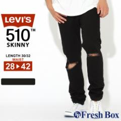 秋新作 リーバイス 510 スキニー ブラック ストレッチ ダメージ加工 デニムパンツ メンズ 大きいサイズ|ジーンズ ジーパン 黒 ブランド