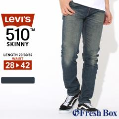 Levis リーバイス 510 スキニー ジーンズ メンズ スキニーデニム ストレッチデニム 大きいサイズ SKINNY FIT JEANS [levis-05510-1070] (