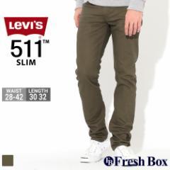 リーバイス 511 ジッパーフライ 大きいサイズ USAモデル ブランド Levis ジーンズ デニム ジーパン アメカジ カジュアル 春新作