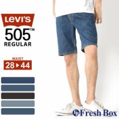 リーバイス 505 ハーフパンツ 膝上 ジッパーフライ ストレッチ 大きいサイズ USAモデル|ブランド Levis Levis|ジーンズ デニム ジーパ