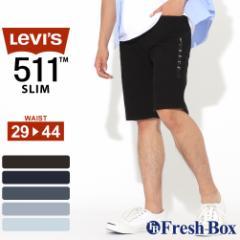 リーバイス 511 ハーフパンツ デニム ストレッチ スリムフィット メンズ 大きいサイズ 36515|ショートパンツ ショーツ 短パン ジーンズ