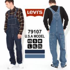 リーバイス オーバーオール 79107 大きいサイズ USAモデル ブランド Levis デニム ジャケット アメカジ カジュアル