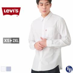 リーバイス シャツ 長袖 メンズ ポケット付き XS-2XL 85748 LEVIS / Levis アメカジ 大きいサイズ ブランド