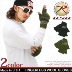 ロスコ 手袋 指なし ニット フィンガーレス メンズ グローブ 8410 8411 USAモデル 米軍|ブランド ROTHCO|防寒 グローブ ミリタリー ア
