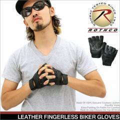 ロスコ ROTHCO ロスコ 手袋 メンズ グローブ (rothco 3498) [ロスコ rothco 手袋 メンズ グローブ 革 レザー 冬 指なし フィンガーレスグ